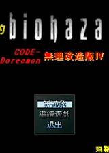 野比大雄的生化危机:CODE Doraemon3 繁体中文硬盘版