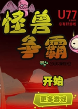 怪物争霸2 简体中文Flash硬盘版