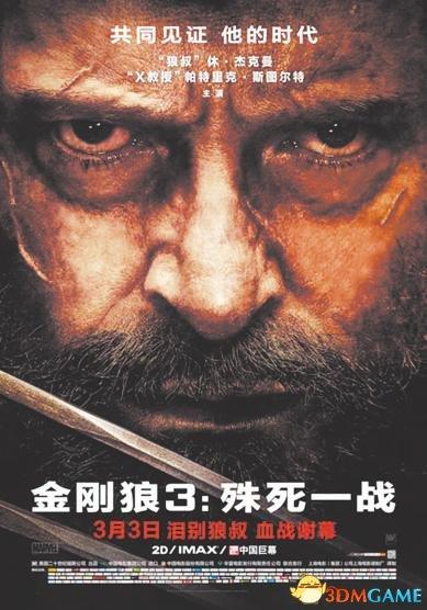 英雄迟暮狼叔封爪 《金刚狼3:殊死一战》明日上映