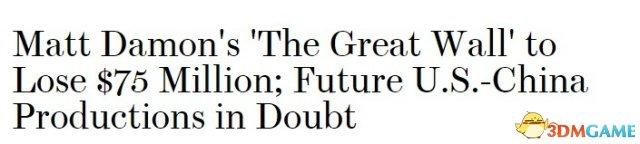外媒曝《长城》亏损超过五亿元 北美票房让人失望