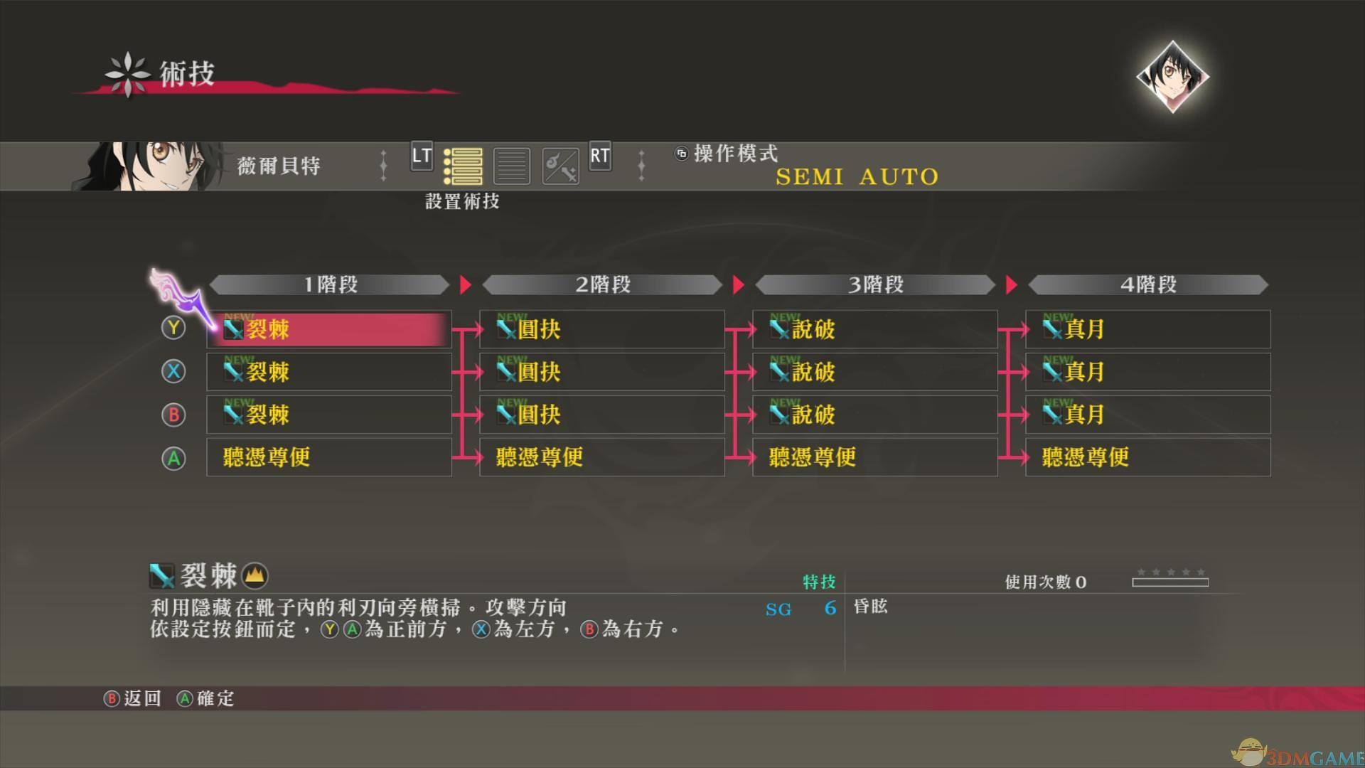 狂战传说 2月22日DLC[3DM]