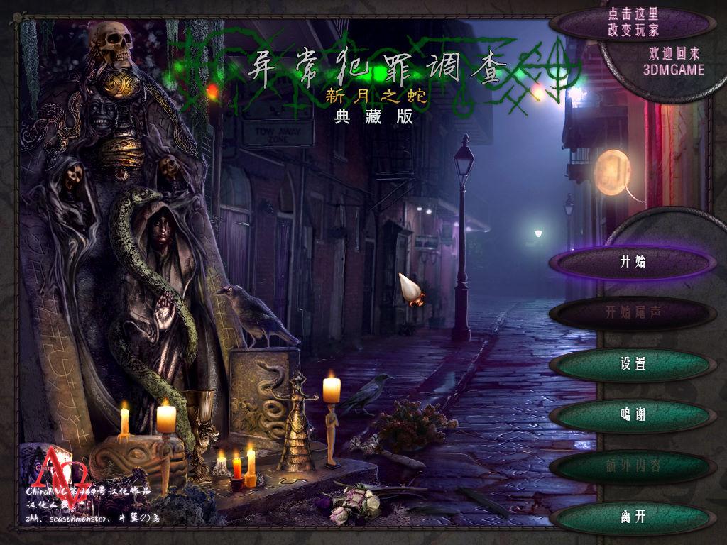 异常犯罪调查:新月之蛇 游戏截图