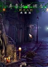 异常犯罪调查:新月之蛇 简体中文免安装版