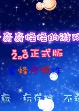 一个奇奇怪怪的游戏 简体中文免安装版