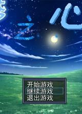 梦之心 简体中文免安装版