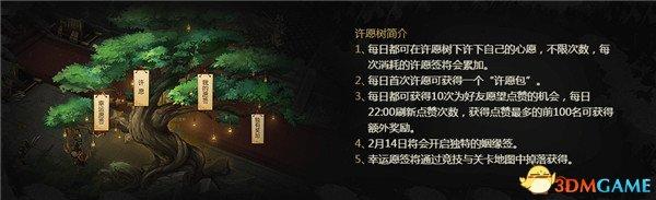 三族英雄共贺新春 《梦三国2》年货任务全新开启