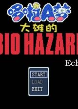 野比大雄的生化危机:回音 简体中文硬盘版