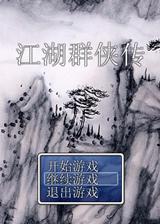 江湖群侠传 简体中文免安装版