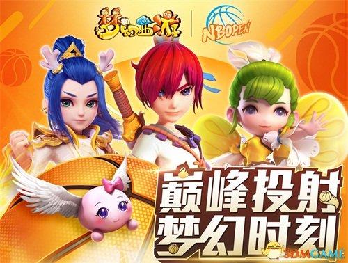 梦幻西游杯中华民族篮球公开赛总决赛完美落幕