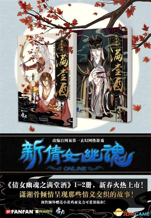 立即下载,《新普金娱乐官方网在线倩女幽魂之满堂酒》单行本预售开启