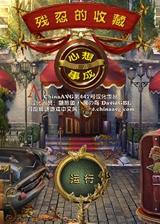 残忍的收藏:心想事成酒店历险记 简体中文免安装版