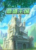鼎盛王国 简体中文硬盘版