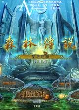 森林传奇:爱的呼唤 简体中文免安装版