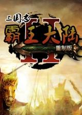 三国志:霸王的梦想 简体中文硬盘版