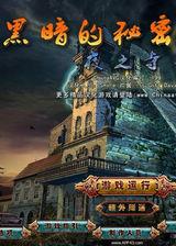 黑暗的秘密:夜之寺 简体中文硬盘版