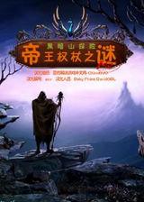 黑暗山探险:帝王权杖之迷 简体中文硬盘版