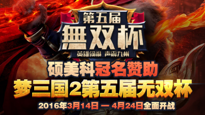 《梦三国2》第五届无双杯赛事宣传片 全民来战!