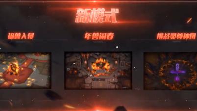 《梦三国2》火凤燎原版本宣传视频