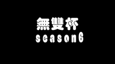 《梦三国2》第六届无双杯宣传视频