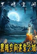 黑暗空间:迷雾之城 简体中文免安装版