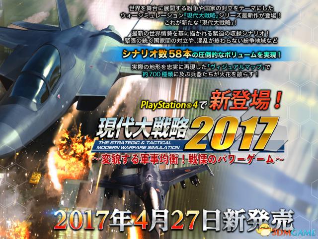 PS4战争模拟《现代大战略2019》发卖日延期至4月