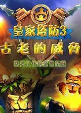 皇家塔防3:古老的威胁 简体中文硬盘版