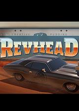 Revhead v1.0.2281单独未加密补丁[SKIDROW]