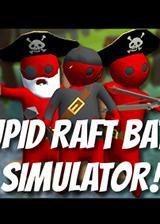 乏味的木筏战斗模拟器 英文免安装版