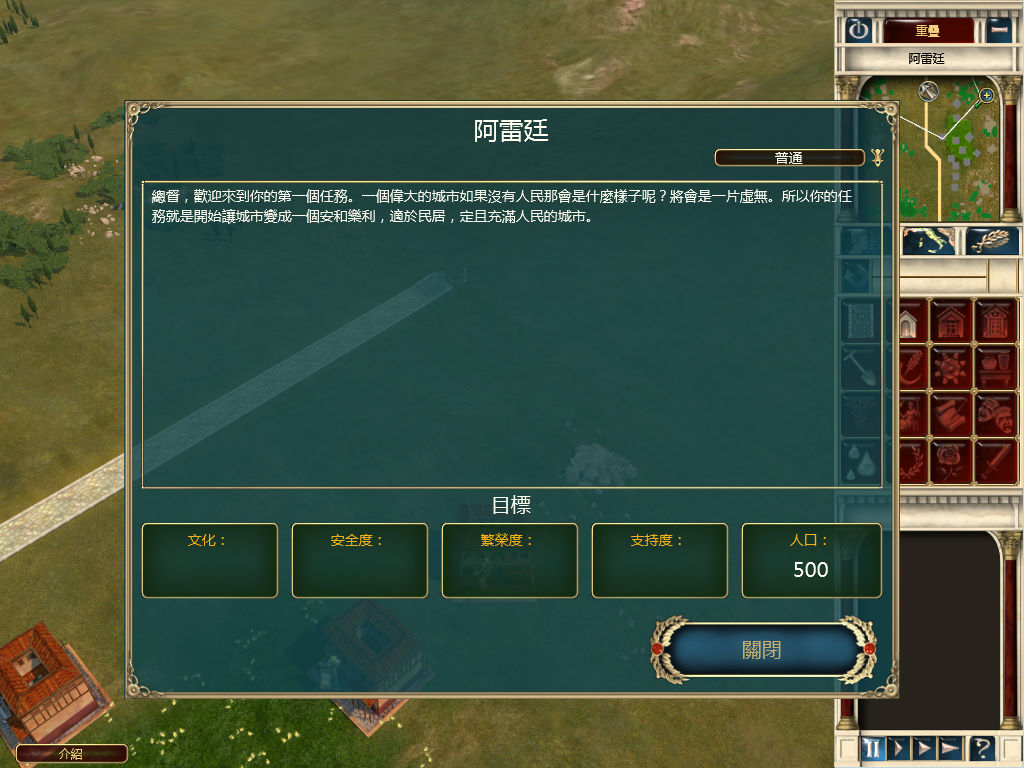 《凯撒大帝4》免安装中文版