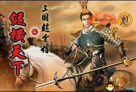 三国赵云传2纵横天下攻略图片