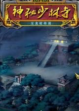 神秘少林寺:玉龙杖传说 简体中文免安装版