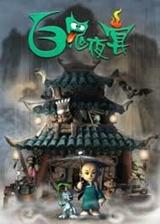 百鬼夜宴 繁体中文免安装版