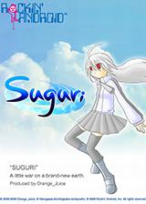 SUGURI 英文硬盘版