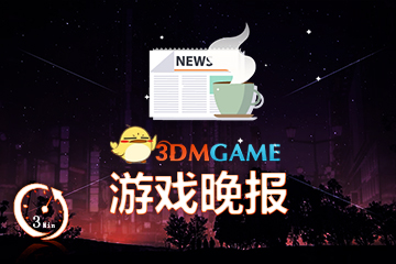 游戏晚报|《勇者斗恶龙11》新情报 新娘化Win10发布