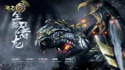 《龙之谷》全球屠龙新版本今日上线!
