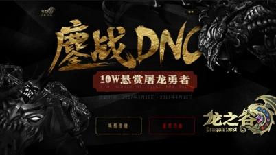 《龙之谷》DNC全球联赛即将开启!