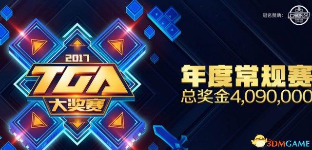 TGA 2019:LOL三月第二周最强SOLO王即将荣耀现身!