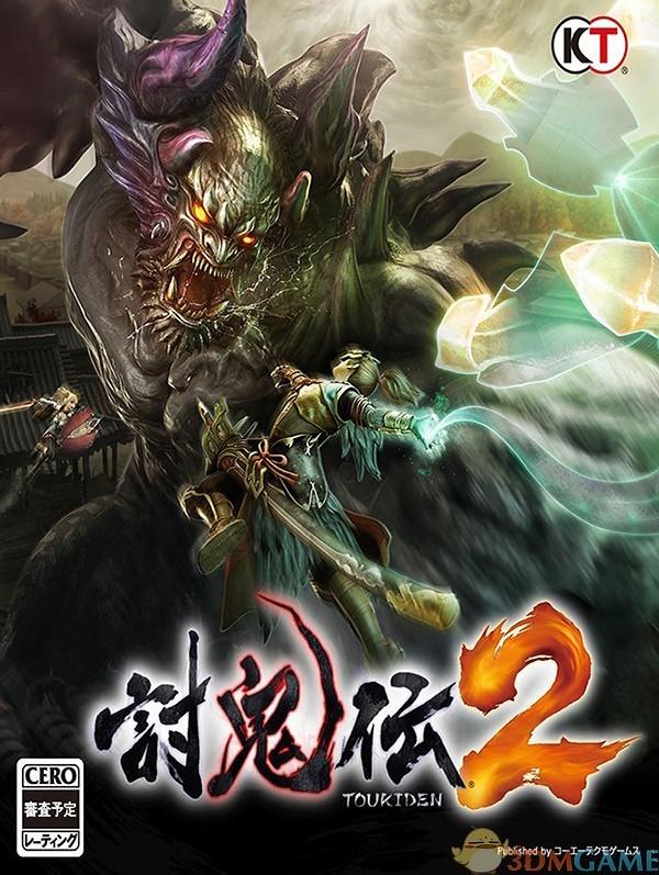 讨鬼传2 Steam正版分流