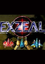 EXZEAL 英文硬盘版