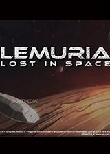 Lemuria:迷失太空 英文免安装版