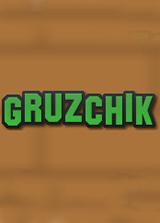 GRUZCHIK 英文免安装版