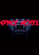 太空旅馆 英文免安装版