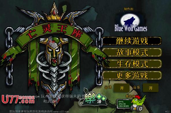 亡灵王座 游戏截图