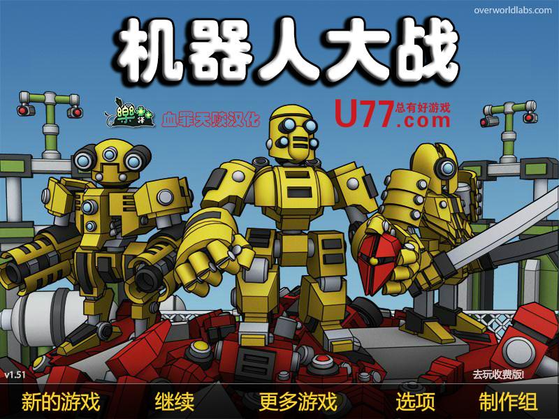 机器人大战 游戏截图