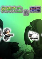 托库先生的保镖 简体中文硬盘版