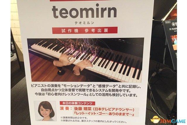 VR钢琴课堂 微软MR眼镜钢琴演奏系统teomirn公开