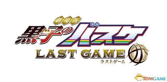最后的游戏 《剧场版 黑子的篮球LAST GAME》公映