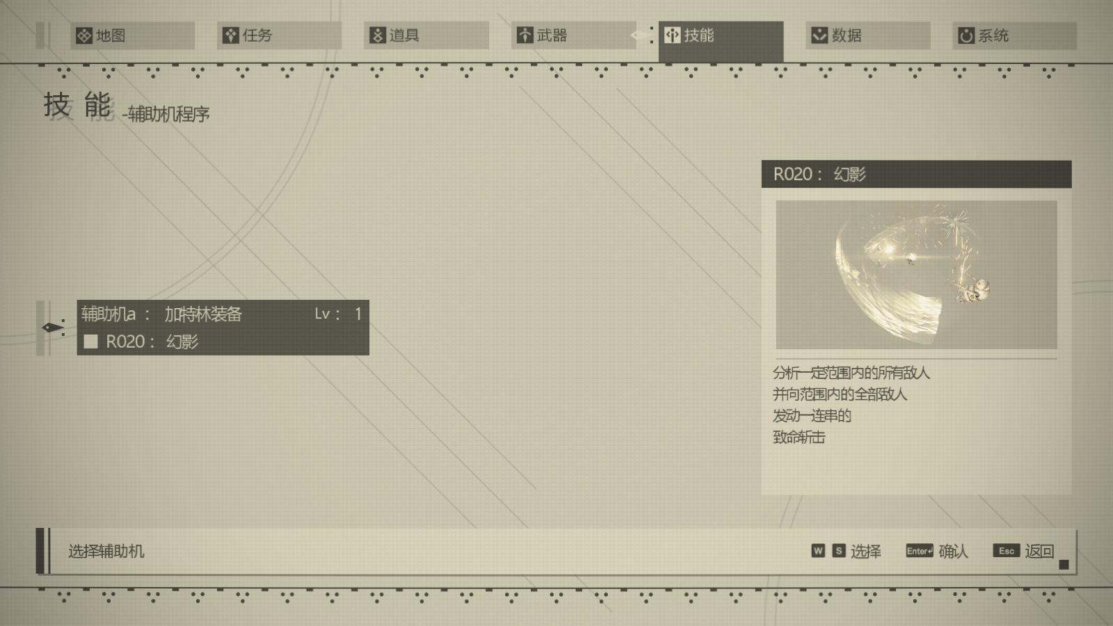 尼尔:机械纪元 1号升级档+DLC+加密补丁[BALDMAN]