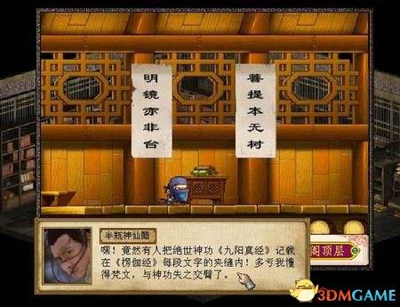 金庸群侠传3加强版攻略秘籍大全及其使用方法深圳游戏攻略图片