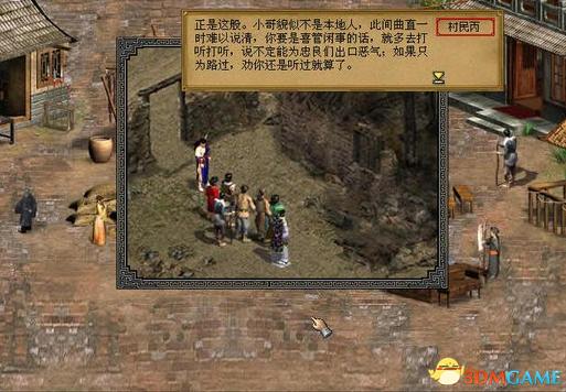 金庸群侠传3加强版少林攻略秘籍及其使用方法攻略剑法金蛇图片